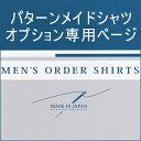 オプションのページ オーダーシャツ【送料無料】パターンオーダーメイドシャツ クールビズシャツ (オプションによって価格訂正します) 父の日 衣替え プレゼントに