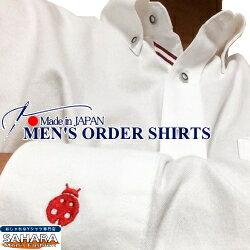 オーダーシャツ ワイシャツ 【送料無料・送料込み】 パターン オーダー メイド シャツ (3) 最高級生地であなただけの一枚を/衣替え オーダーワイシャツ カッターシャツ 半袖 長袖 クールビズシャツ オンラインショップ