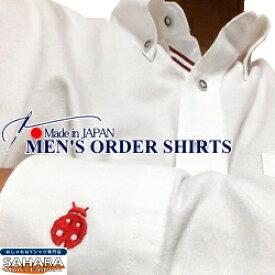 オーダーシャツ ワイシャツ 形態安定 パターン オーダー メイド シャツ (3) 最高級生地であなただけの一枚を/衣替え オーダーワイシャツ カッターシャツ 半袖 長袖 クールビズシャツ