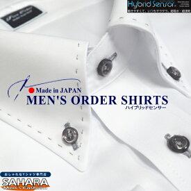 オーダーシャツ パターン オーダー メイド シャツ (NEW09) スポーツ素材 ハイブリッドセンサー で機能的な一枚をあなただけに オーダーワイシャツ カッターシャツ 半袖 長袖 クールビズシャツ 完全ノーアイロン