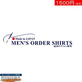 【1500円のオプション】パターンオーダーメイドシャツ オプションの金額・数量に応じてご購入ください