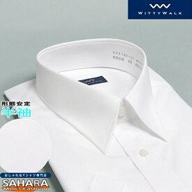 ワイシャツ 半袖 形態安定 白無地レギュラー カッターシャツ クールビズシャツ 標準体型