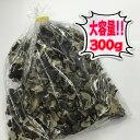 【送料無料!!国産!!!無農薬!!!】香川県産 乾燥きくらげ 300g 大容量パック(150g×2袋)キクラゲ