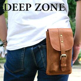 ヒップバッグ シザーバッグ ベルトポーチ Deep Zone ウォレットホルダー #235-13 ◆ 牛革 本革 レザー ボディバッグ メンズ プレゼント ギフト 父 彼氏 誕生日 ◆