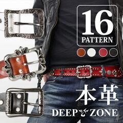 選べる16パターンベルトメンズ本革リリィスタッズオイルレザー合金牛革本革DeepZone