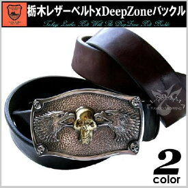 ベルト メンズ 栃木レザーベルト メンズ ショルダーレザー 本革 日本製 Deep Zoneバックル ブラス ピューター