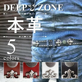 ベルト スタッズ オイルレザー Deep Zone #558-13 ◆ 本革 皮 レザー 彼氏 父親 プレゼント ギフト メンズベルト ◆