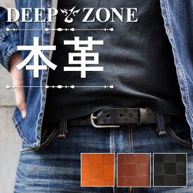 ベルト メンズ 本革 牛革 ブロックチェック 栃木レザー オイルレザー DEEP ZONE ◆ 休日 彼氏 父親 プレゼント ギフト メンズ ◆