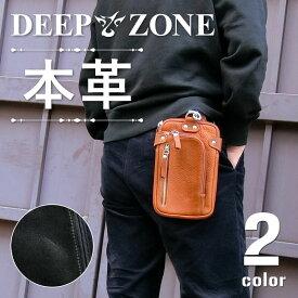 ヒップバッグ メンズ 本革 ウエストバッグ ベルトポーチ Deep Zone