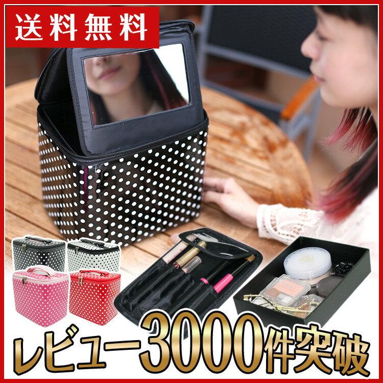 メイクボックス 鏡付き ソフトタイプ ドット柄 コスメボックス メークボックス かわいい バニティ 軽量 持ち運び 大容量 プレゼント 彼女 母