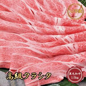 今だけ値引 通常価格13200円 焼肉 焼き肉 A5等級 牛肉 クラシタ 1.5kg 500g×3 スライス 高級 すき焼き しゃぶしゃぶ 焼きしゃぶ 和牛 黒毛和牛 国産 ホットプレート でも 惣菜 お弁当 お誕生日 内