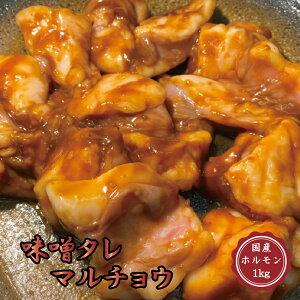牛肉 ホルモン 小腸 味噌タレ 1kg 200g×5 焼き肉 国産 BBQ バーベキュー 宅呑み