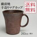 【送料込】備前焼 堀江さつき作 マグカップ(さつき-10)220cc| 陶器 日本製 プレゼント おしゃれ ギフト 焼き物 コーヒー カップ 和食…