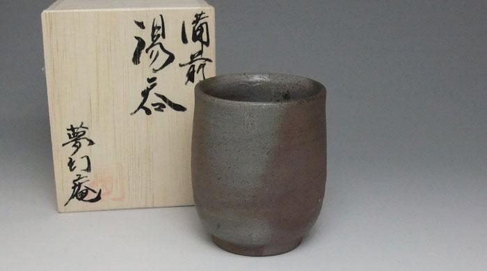 ゆのみ 茶器 湯飲み 備前焼 湯呑(中)(桟切)