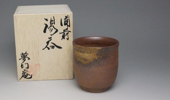 ゆのみ 茶器 湯飲み 備前焼 湯呑(中)(胡麻)