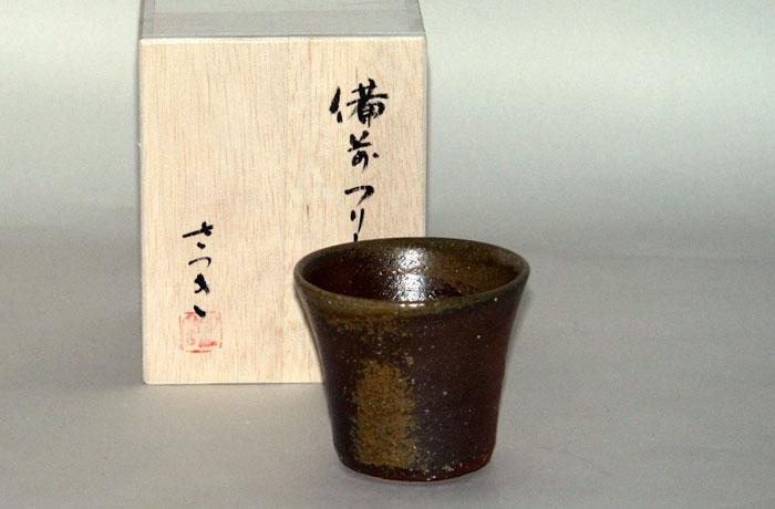 備前焼 ビアマグ フリーカップ ビールグラス 湯呑 焼酎グラス 備前焼 堀江さつき作 フリーカップ(さつき-09)