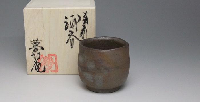 盃 杯 ぐい呑 酒器 備前焼 酒呑(桟切)