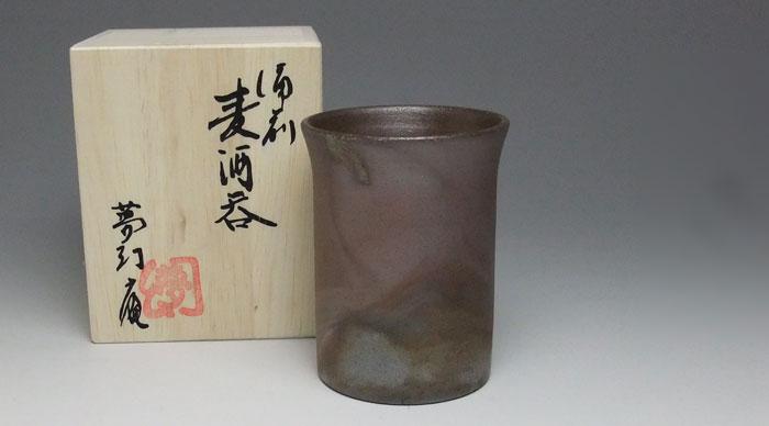 備前焼 ビアマグ フリーカップ ビールグラス 焼酎グラス タンブラー 備前焼 ミニ麦酒呑(桟切)
