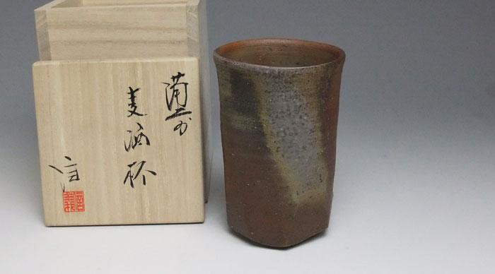 備前焼 盃 杯 ぐい呑み 酒器 備前焼 柴岡信義作 麦酒呑(信義-04) 送料無料