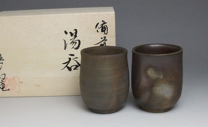 ゆのみ 茶器 湯飲み ペアーセット 夫婦湯呑 備前焼 組湯呑(小)(桟切)