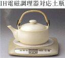 薬用土瓶 薬土瓶 IH 電磁対応土瓶 1800cc M1101| どびん おしゃれ 使いやすい 日本製 耐熱土瓶 煎じポット ポット 土瓶 漢方薬 煎じ土…