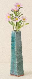 一輪挿し 花瓶 美濃焼 高さ18cm M-1860| おしゃれ 日本製 工芸品 愛知県 和食器 陶器 花器 花入 フラワーベース 父の日 母の日 プレゼント ギフト