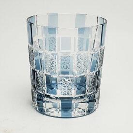 モダン切子 刺子市松 ブルー ロックグラス|切子グラス おしゃれ グラス 酒器 タンブラー 結婚祝い ギフトセット 贈り物 切子 日本酒 青 赤 レッド ギフトボックス ギフト プレゼント 父の日 母の日