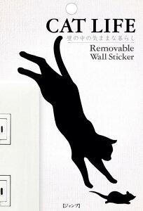 CAT LIFE ジャンプ 【 ゆうパケット送料無料! 】【 猫 雑貨 ねこ ネコ 壁紙シール  壁紙デコレーションシール  Wall story ウォール ステッカー シルエット コンセント スイッチ インテリア 】
