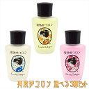 【 香水 】舞妓夢コロン 選べる3個セット【送料無料!】【 香水 オーデコロン フレグランス キンモクセイ 金木犀 きん…