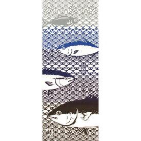 【注染手ぬぐい 縁起】 『出世魚』 kenema 【追跡可能メール便送料無料!】【 日本製 手染め 手拭い てぬぐい 手ぬぐい タペストリー ぶり ブリ 鰤 ハマチ はまち 海 魚 】