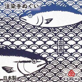【注染手ぬぐい 縁起】 『出世魚』 kenema 【追跡可能メール便送料無料!】 [ 日本製 手染め 手拭い てぬぐい 手ぬぐい タペストリー ぶり ブリ 鰤 ハマチ はまち 海 魚 さかな 青海波 ]