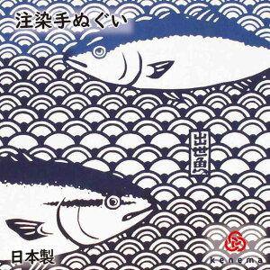 【注染手ぬぐい 縁起】 『出世魚』 kenema 【追跡可能メール便送料無料!】【 日本製 手染め 手拭い てぬぐい 手ぬぐい タペストリー ぶり ブリ 鰤 ハマチ はまち 海 魚 さかな 青海波 】