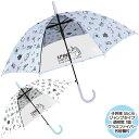 【キッズ雨傘】子供用傘『 ピンクスタイル 』55cm ジャンプ傘 【送料無料(代引手数料別)】【 子供用 通学 入学 女の…