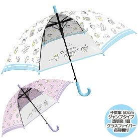 【キッズ雨傘】子供用傘『 ムギュットメモリー 』50cm ジャンプ傘 【送料無料(代引手数料別)】【 子供用 通学 入学 女の子 女児 ペンギン ぺんぎん コウペン アニマル 白 パープル 長傘 かさ カサ ジャンプタイプ かわいい なまえネーム付き 透明窓 】