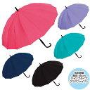 【雨傘】十六本骨 傘『 無地 』55cm ジャンプ傘 【送料無料(代引手数料別)】