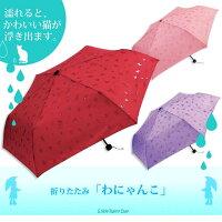 【送料無料(代引手数料別)】【レイン:雨傘】折りたたみ傘『わにゃんこ』【猫:ねこ:ネコ:サクラ:さくら:桜:和にゃんこ:雨傘:雨具:和傘:和風:女性用:レディス:柄が浮き出る:撥水加工:かわいい:グラスファイバー】
