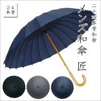 雨傘和傘男性紳士メンズかさ傘雨具大きめ紺黒グレーメンズ