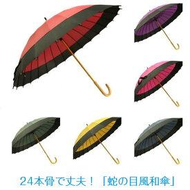 蛇の目風和傘 24本骨【送料無料(代引手数料別)】【 雨傘 メンズ 和傘 和風 雑貨 アンブレラ 男性 紳士 メンズ かさ 丈夫 傘 雨具 傘 婦人 レディース 】