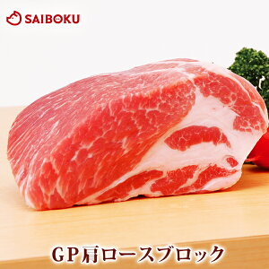 ギフト ハム 肉 内祝い 豚 肩ロース ブロック 1kg 銘柄豚ゴールデンポーク トンカツ 焼肉 しょうが焼き ステーキ 贈り物 祝い 贈答品 御礼 お礼 お取り寄せグルメ 高級 食べ物 食品 おつまみ