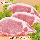 内祝い ハム 肉 【国産 安全】ロース 切身 120g 3枚 GP 銘柄豚ブランド豚 ゴールデンポーク 豚 とんかつ 豚肉 切り身 …