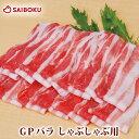 ギフト 肉 内祝い バラ しゃぶしゃぶ 300g GP 人気 銘柄豚ブランド豚 豚肉 薄切り 焼肉 生姜焼 贈り物 お礼 御礼 結婚…