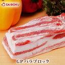ギフト 肉 内祝い 豚バラブロック 500g 銘柄豚 豚肉 お肉 角煮 焼肉 ブランド豚 チャーシュー 贈り物 贈答品 お礼 御…