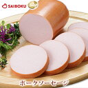 ギフト ハム 肉 内祝い プレゼント ポークソーセージ 230g ゴールデンポーク 人気 豚肉 ブランド豚 贈り物 結婚祝い …