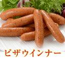 ピザウインナー ウィンナー ソーセージ 豚肉 国産 プレゼント ギフト 父の日