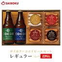 お中元 御中元 ギフト ハム 肉 内祝い サイボク×コエドビールセット 【レギュラー】 27TA 送料込 ハム ビール セット…