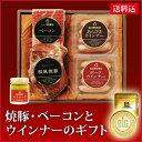 敬老の日 孫 ギフト ハム 肉 【国産 品質 安全】焼豚 ベーコン ウインナー セット 37faプレゼント 贈り物 結婚祝い 内…