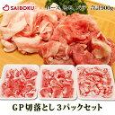 内祝い 【送料込】バラ モモ ロース 切落し 300g 3パックセット豚肉 しょうが焼き 豚丼 生姜焼 焼そば 炒めもの 結婚…