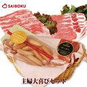 ギフト 肉 内祝い 国産 安全 主婦大喜びセット人気 豚肉 バラ スライス ウインナー ベーコン プレゼント 贈り物 結婚…
