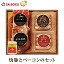 お中元 御中元 ギフト ハム 肉 【送料込】【国産 品質 安全】 37FA 焼豚 ベーコン ウインナー セットプレゼント 贈り…