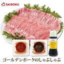 お歳暮 ギフト 肉 内祝い 【送料込】【国産・安全】 45GA 豚肉 しゃぶ セット ゴールデンポーク タレ付き 銘柄豚 ロー…